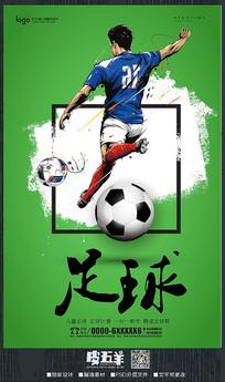时尚足球招生宣传海报