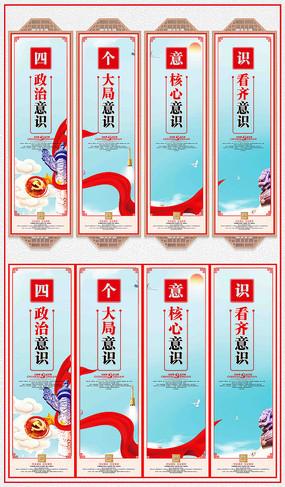 四个意识党建文化墙宣传挂图