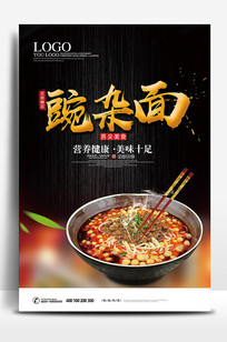豌杂面时尚美食宣传海报