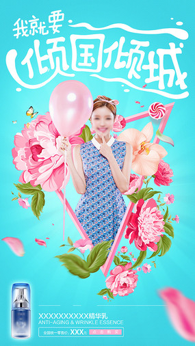 唯美童话美女护肤品海报
