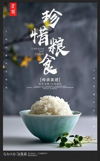文明餐桌珍惜粮食公益海报