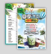 夏季饮品宣传单
