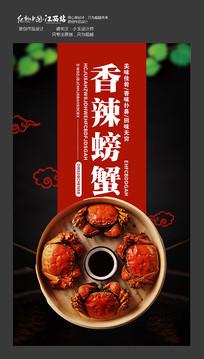 香辣螃蟹美食宣传海报设计