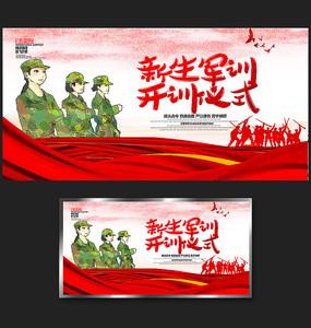 新生军训仪式宣传海报背景