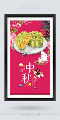 喜庆最新中秋节创意海报