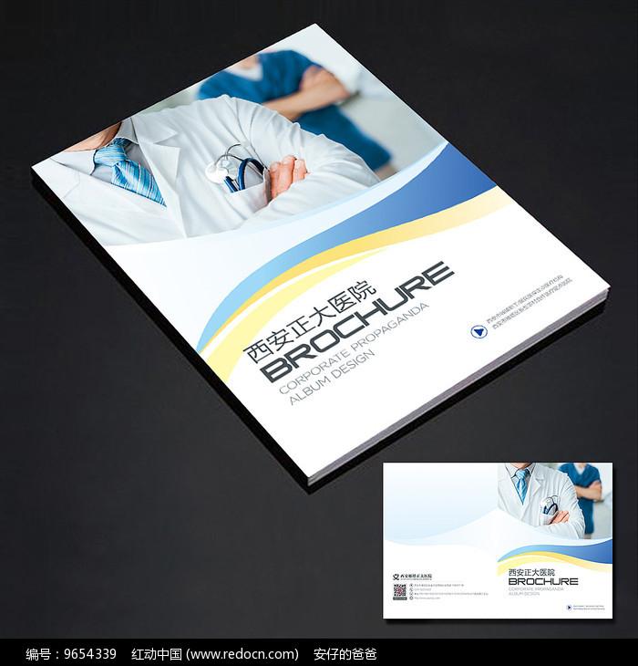 医疗宣传册封面图片