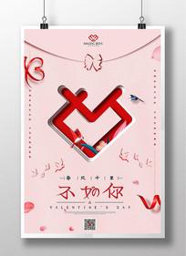 约惠七夕海报促销海报