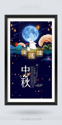 中国风精品中秋节活动海报