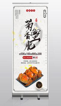 中国风菊香蟹肥蟹促销展架