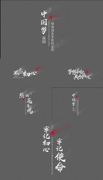 中国风水墨毛笔字字幕条AE