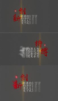 中国风水墨文字排版3款AE