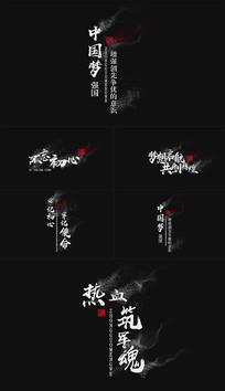 中国风字幕条人名条5款ae