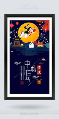 中秋佳节中国传统节日海报