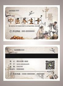 中医养生卡
