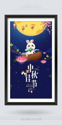 最新大气蓝色中秋节活动海报
