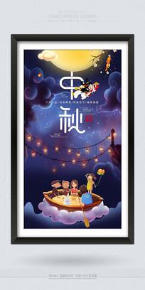 最新时尚中秋节主题宣传海报