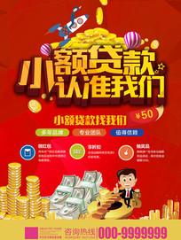 金融公司小额贷款宣传海报