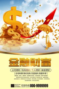 金融投资金融财富海报
