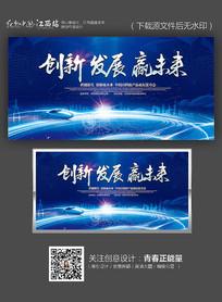 蓝色大气科技峰会会议背景展板