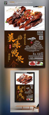 美味鸭头食堂快餐店餐厅海报
