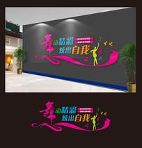音乐室舞蹈室文化墙