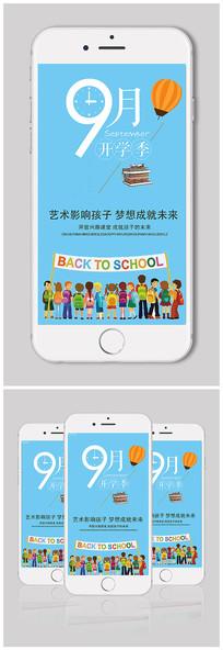 9月开学季手机海报