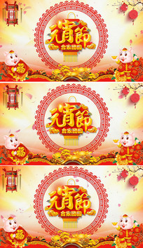 2019猪年元宵节合家团圆视频