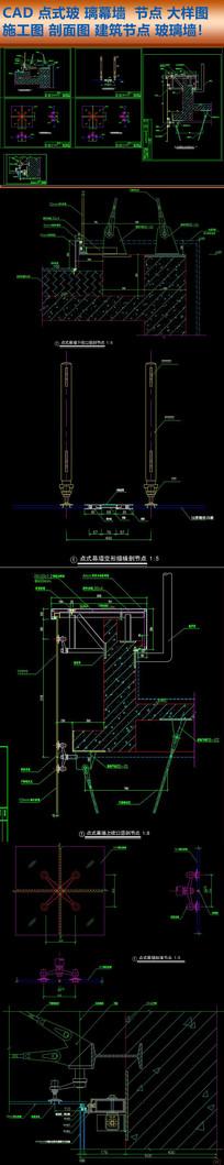 CAD玻璃墙节点大样图施工图