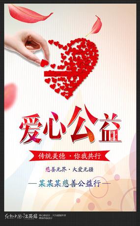 爱心公益慈善海报设计