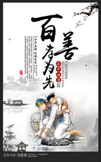 百善孝为先孝道文化公益海报