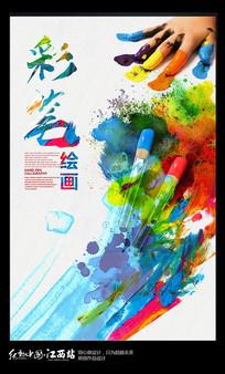 彩笔绘画宣传海报