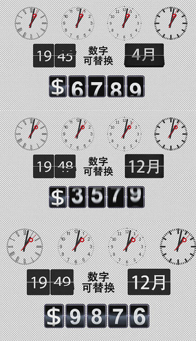 超实用7款透明数字时钟收钱