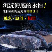 床上用品直通车主图