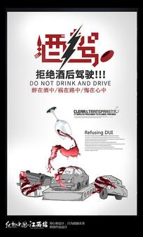 创意酒驾公益海报