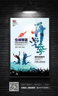 创意开学季活动促销海报