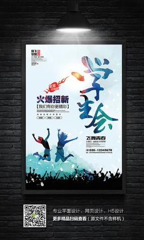 创意学生会招新海报设计