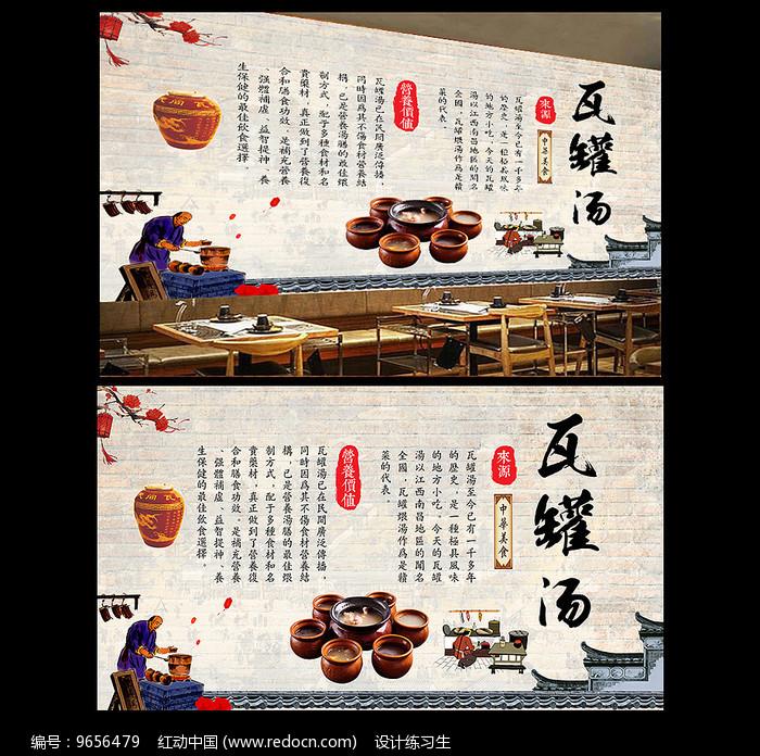 传统美食瓦罐汤背景墙图片