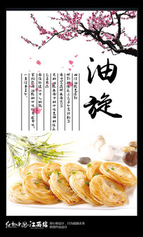 传统美食油旋宣传海报