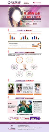 处女膜修复网站设计