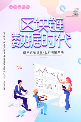 大气大数据时代科技海报