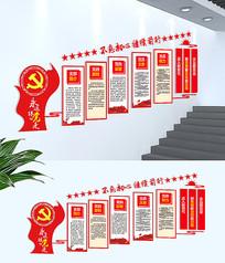 大型楼梯党员之家文化墙