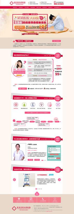 妇科医院疗网站设计
