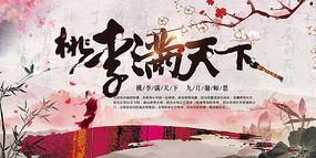 高端大气中国风教师节背景板