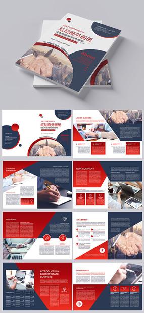 红色商务产品画册