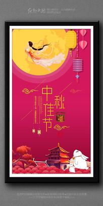 红色喜庆精美中秋节海报
