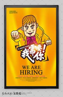黄色企业招聘海报设计
