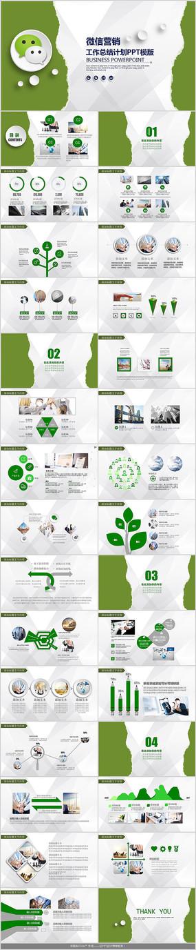 互联网微信营销PPT模板
