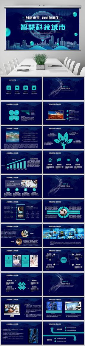 互联网智慧城市建设发展PPT