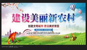 建设新农村中国梦展板