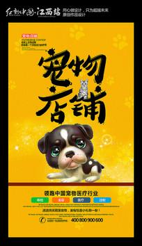 简约宠物店铺宣传海报